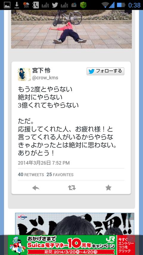 Screenshot_2014-03-29-00-38-22