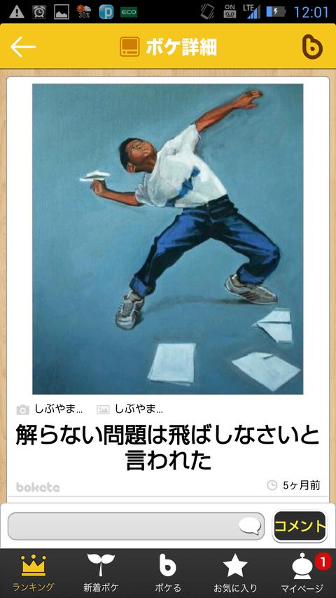 Screenshot_2014-06-26-12-01-05