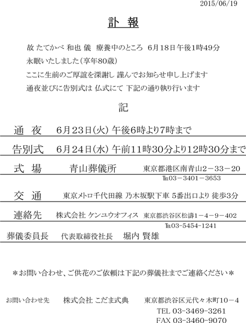 20150619_huhou