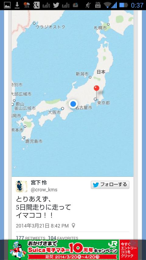 Screenshot_2014-03-29-00-37-38