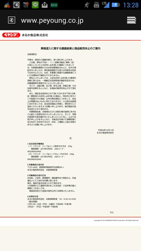 Screenshot_2014-12-11-13-28-46