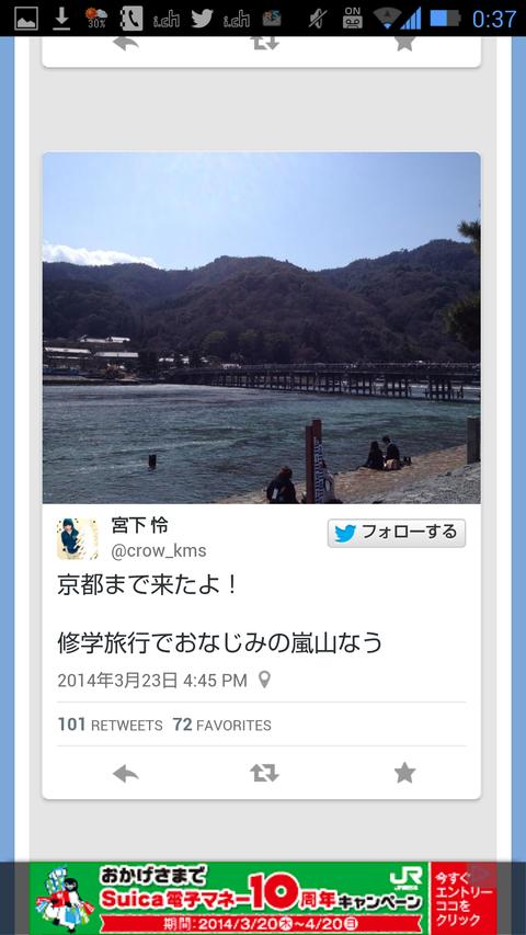 Screenshot_2014-03-29-00-37-45