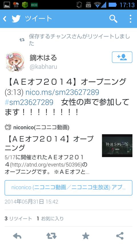 Screenshot_2014-05-31-17-13-47