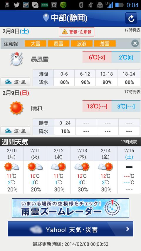 Screenshot_2014-02-08-00-04-12