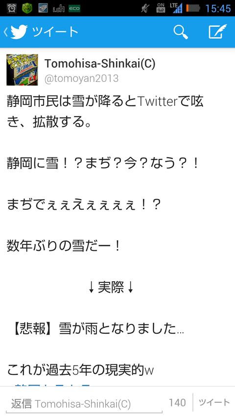 Screenshot_2014-01-15-15-45-30