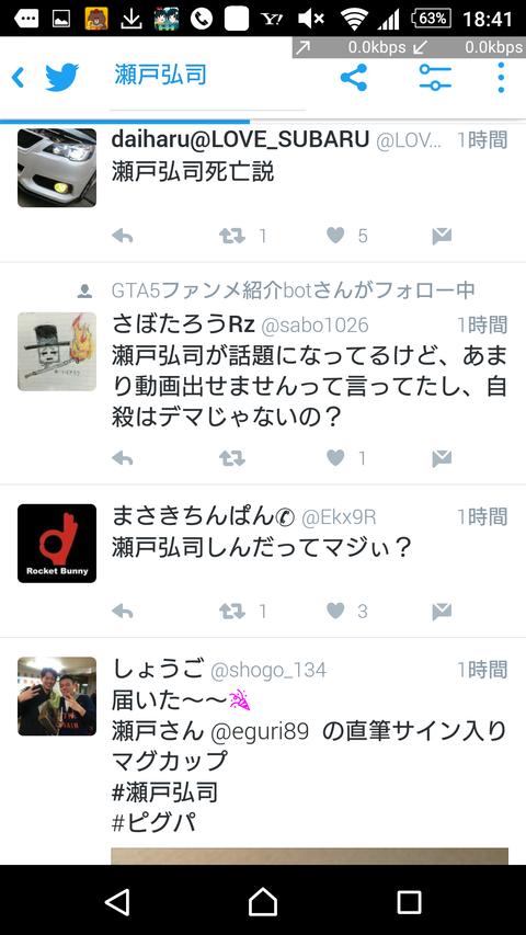 Screenshot_2016-04-27-18-41-51