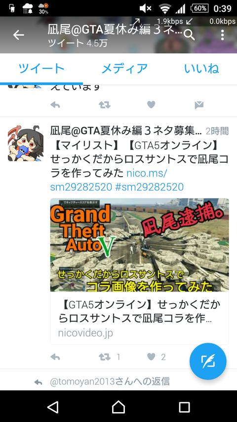 Screenshot_2016-07-21-00-39-11