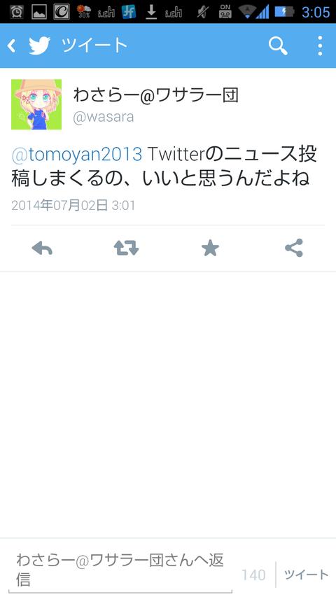 Screenshot_2014-07-02-03-05-29