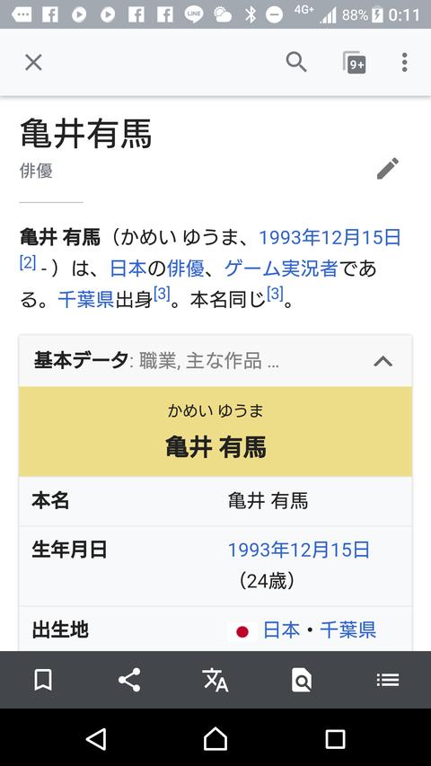 Screenshot_20180531-001153