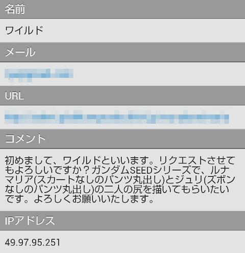 Screenshot_2015-01-24-13-04-21-1