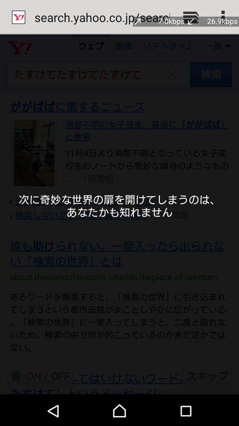 Screenshot_2015-11-05-00-32-01