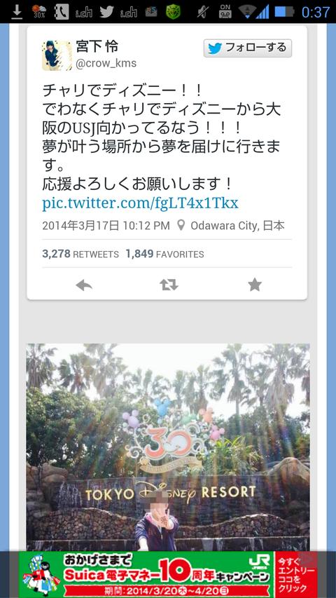 Screenshot_2014-03-29-00-37-27