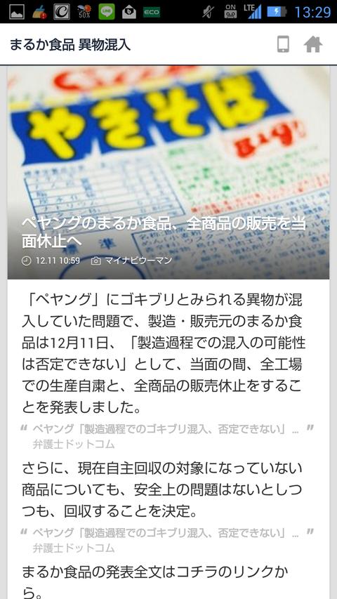 Screenshot_2014-12-11-13-29-13