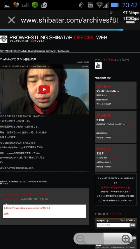 Screenshot_2015-02-12-23-42-57