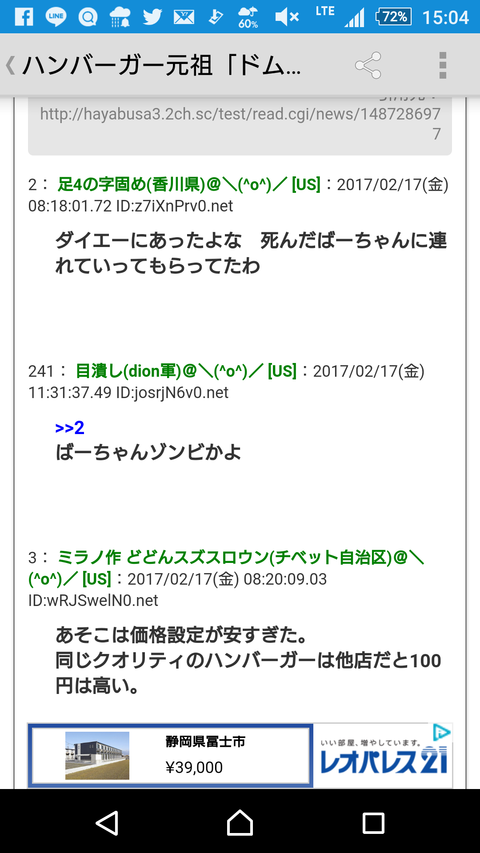 Screenshot_2017-02-17-15-04-18