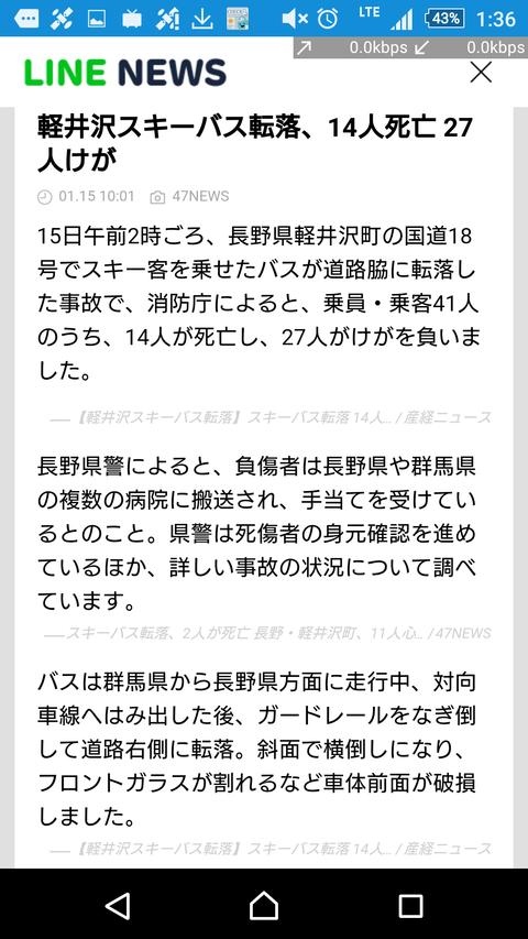 Screenshot_2016-01-16-01-36-16