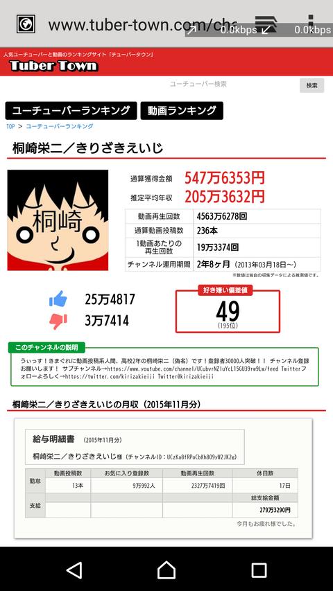 Screenshot_2015-12-12-00-25-55