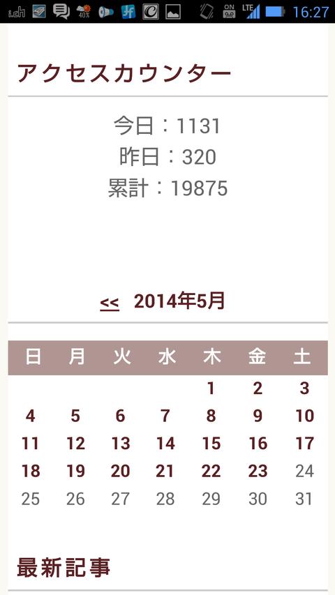 Screenshot_2014-05-23-16-27-46