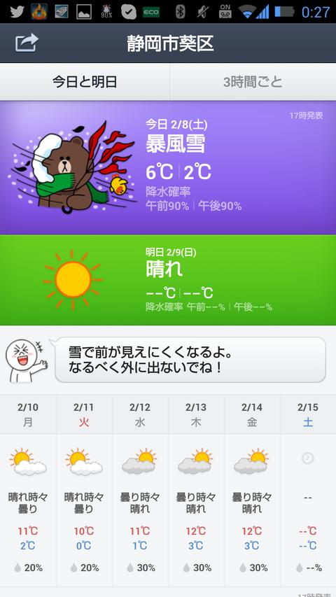 Screenshot_2014-02-08-00-27-17