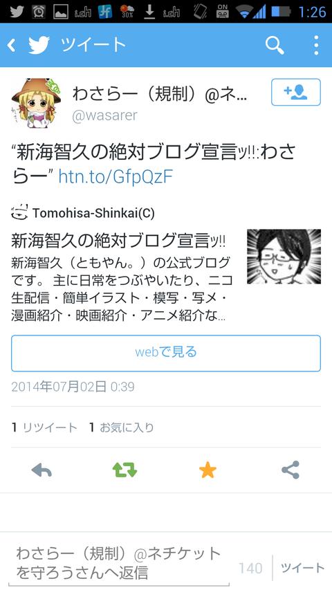 Screenshot_2014-07-02-01-26-05