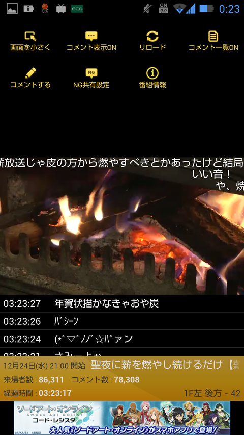 Screenshot_2014-12-25-00-23-34