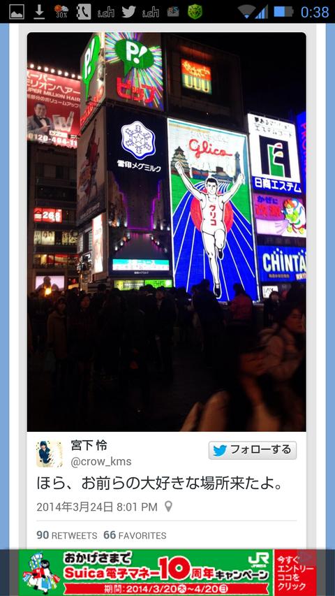 Screenshot_2014-03-29-00-38-04