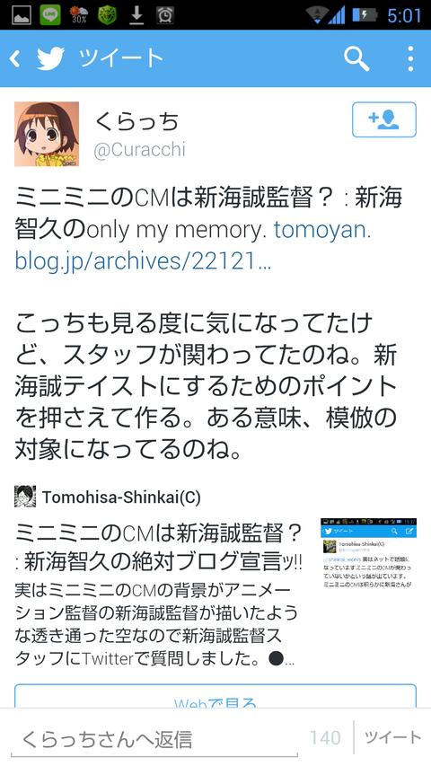 Screenshot_2014-03-29-05-01-20