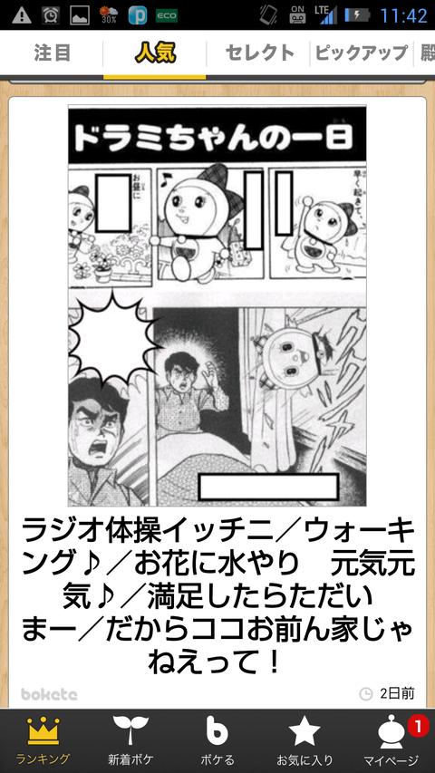 Screenshot_2014-06-26-11-42-31