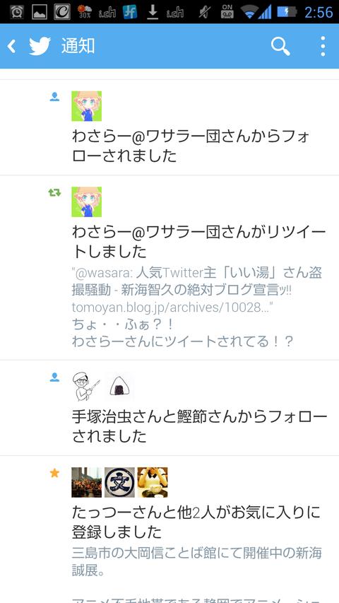 Screenshot_2014-07-02-02-56-26