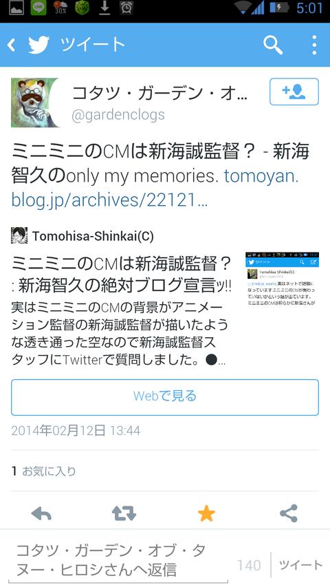 Screenshot_2014-03-29-05-01-04