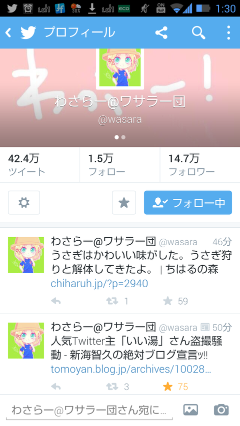 Screenshot_2014-07-02-01-30-37