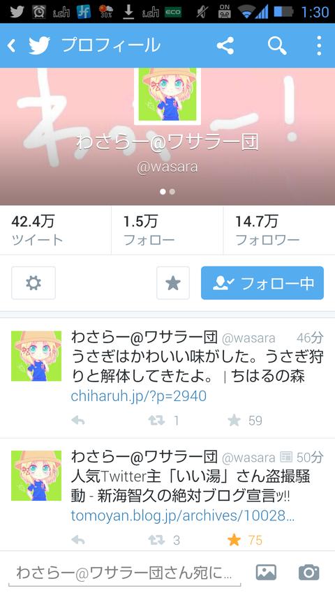 Screenshot_2014-07-02-01-30-37