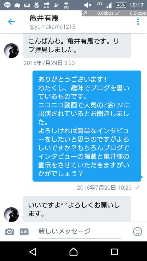 Screenshot_2017-02-12-15-17-25