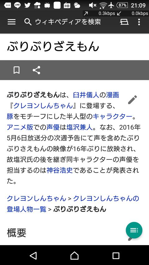 Screenshot_2016-05-06-21-09-53