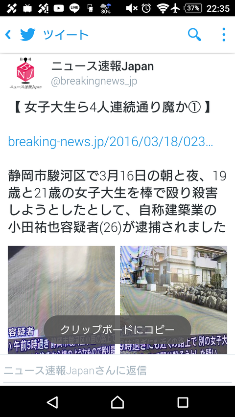 Screenshot_2016-03-18-22-35-12