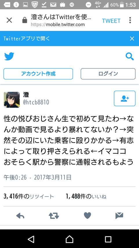 Screenshot_20170312-015309