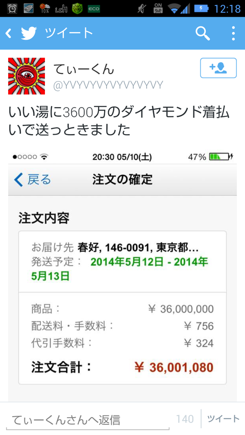 Screenshot_2014-05-11-12-18-31