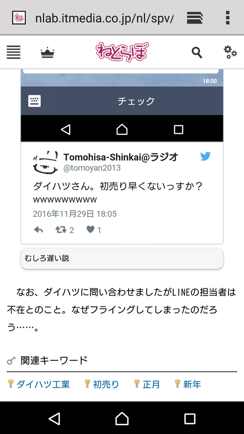 Screenshot_2016-11-30-03-08-35