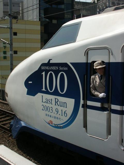 series100-trainlogo