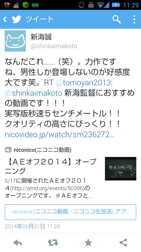 Screenshot_2014-05-31-11-29-15