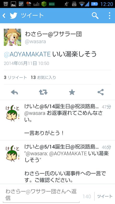 Screenshot_2014-05-11-12-20-17