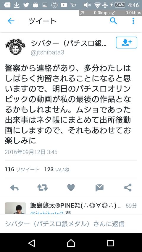 Screenshot_2016-09-12-04-46-53