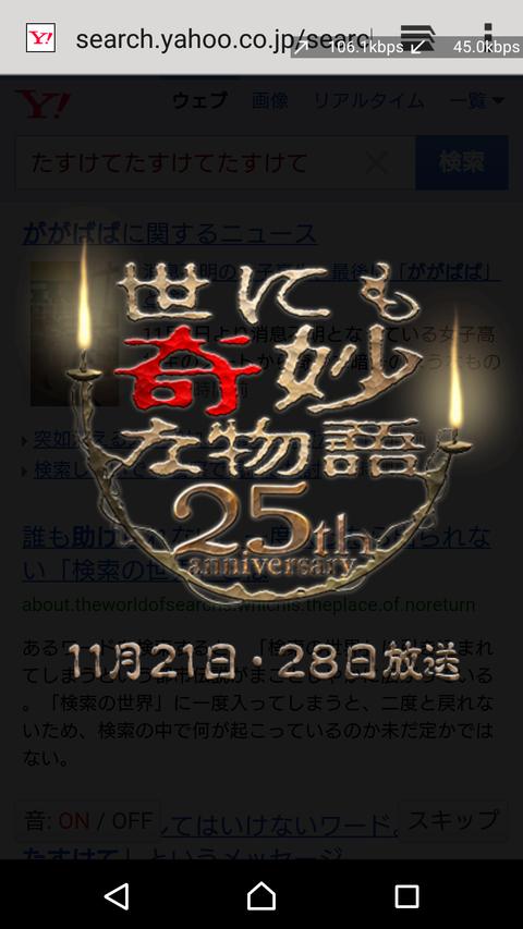 Screenshot_2015-11-05-00-32-08