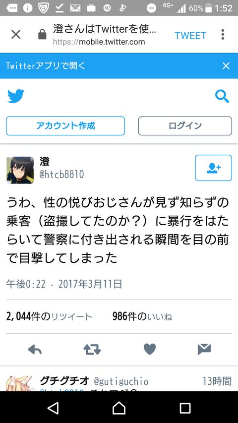 Screenshot_20170312-015300