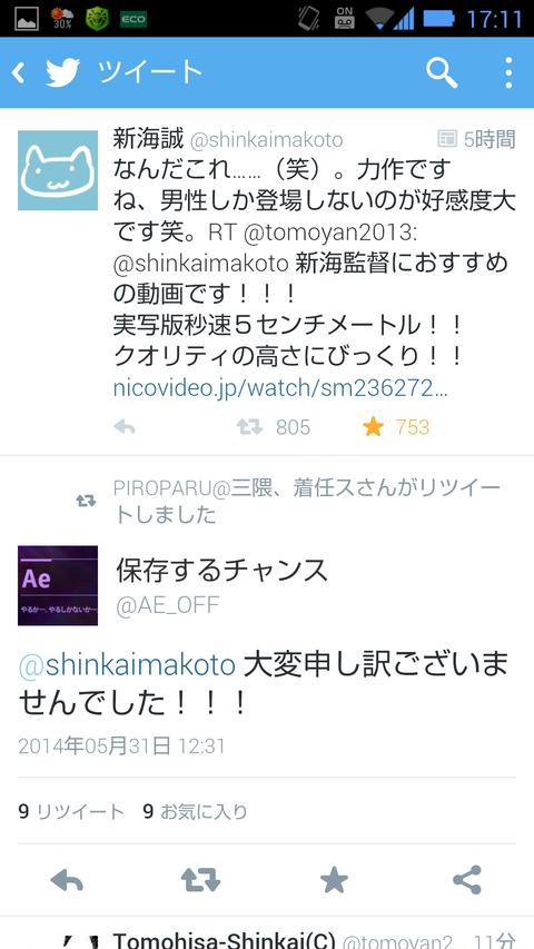 Screenshot_2014-05-31-17-11-19