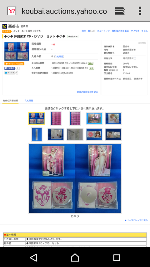 Screenshot_2015-10-26-20-57-58