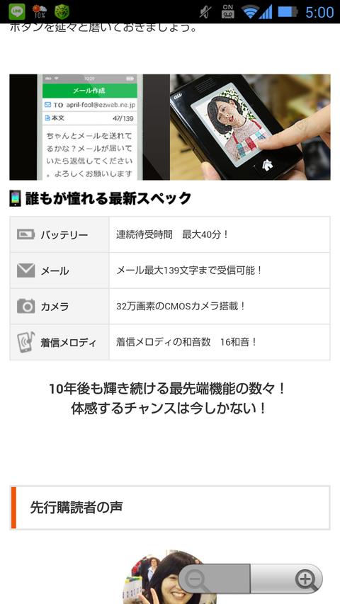 Screenshot_2014-04-01-05-00-31