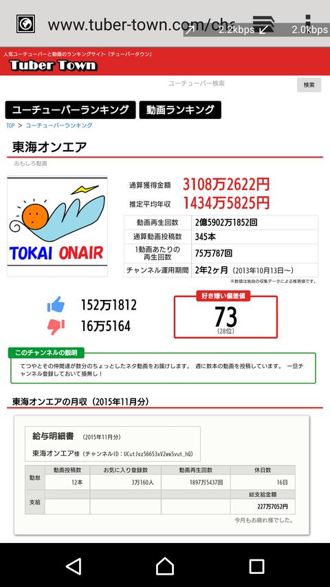 Screenshot_2015-12-12-00-20-25