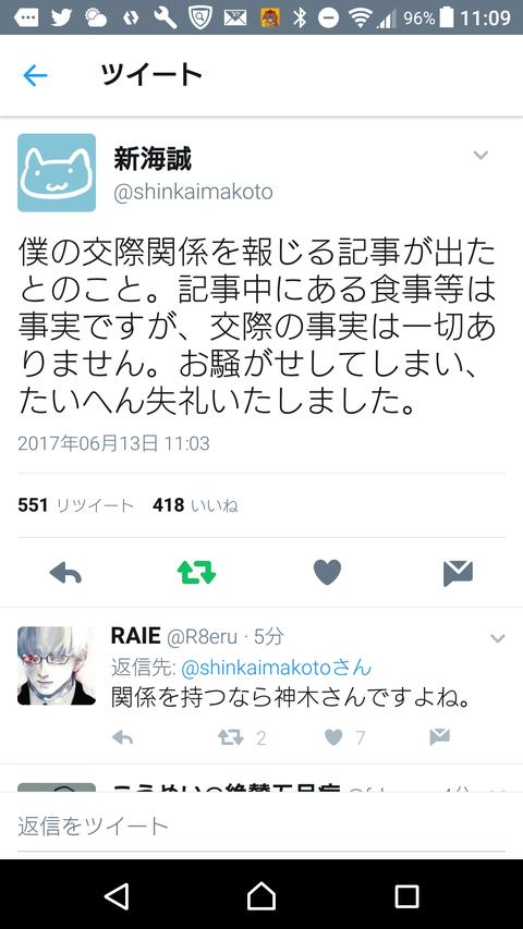 Screenshot_20170613-110950