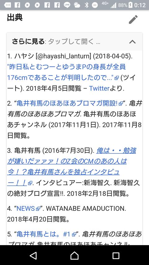Screenshot_20180531-001211